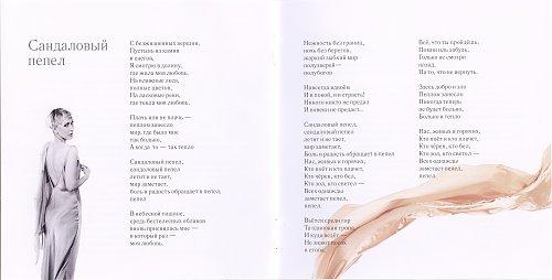 Богушевская Ирина - Шёлк (2010)_3