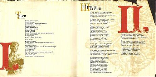 Богушевская Ирина - Книга песен (1998).2