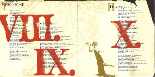 Богушевская Ирина - Книга песен (1998).3