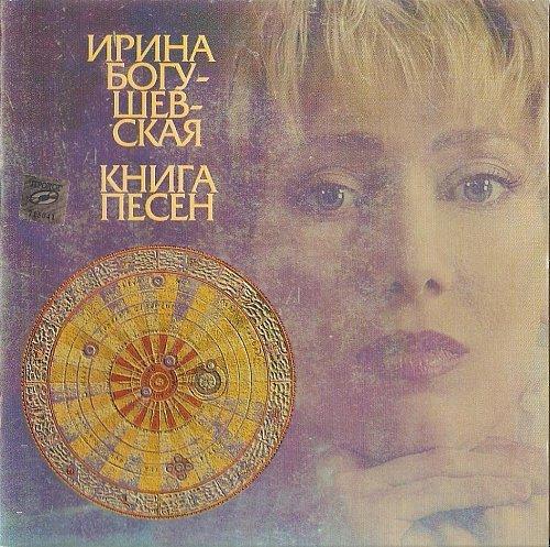 Богушевская Ирина - Книга песен (1998).1