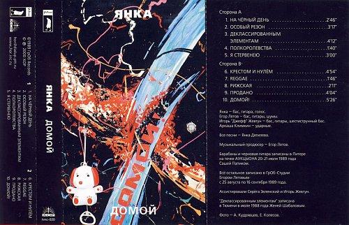 Янка - Домой (2000)