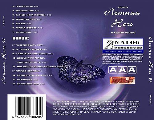 Летняя ночь - Звезды Советской Поп-Музыки (2005)