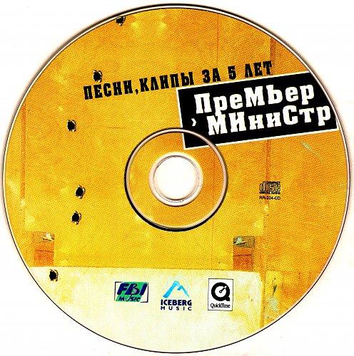 Премьер-Министр – Песни, клипы за 5 лет (2003)