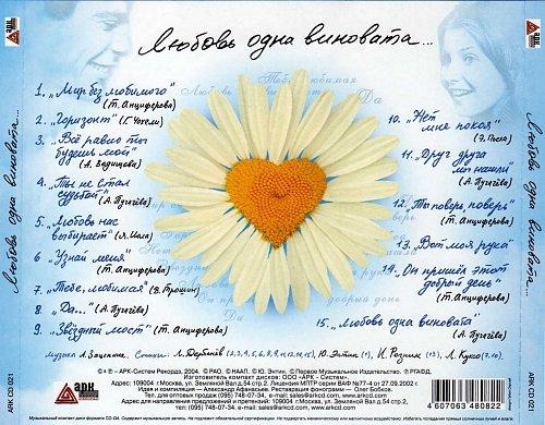Зацепин Александр - Любовь одна виновата (2004)