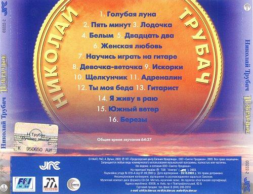 Трубач Николай - Избранное (2003)