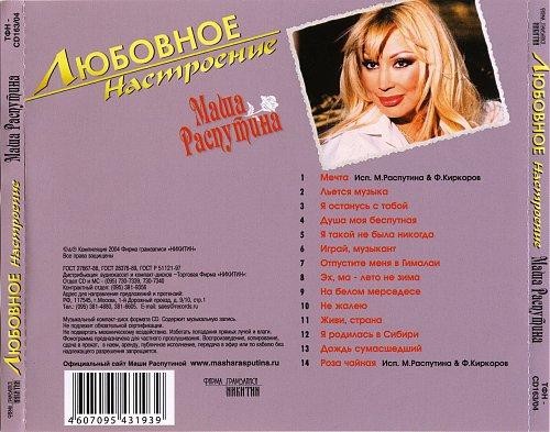 Распутина Маша - Любовное настроение (2004)