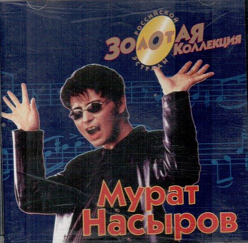 Насыров Мурат - Золотая коллекция (2000)