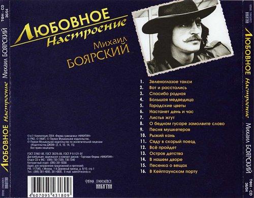 Боярский Михаил - Любовное настроение (2004)