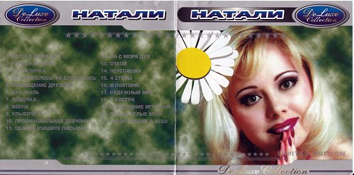 Натали - De Luxe Collection (2004)