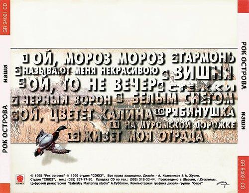 Рок-острова - Наши (1996)