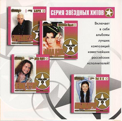 Профессор Лебединский - Аллея звезд - Новое и лучшее (2005)