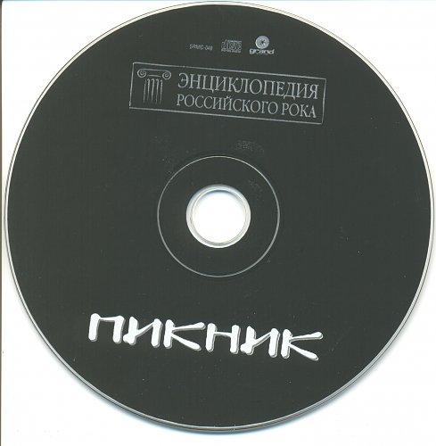 Пикник - Энциклопедия Российского Рока (2001)