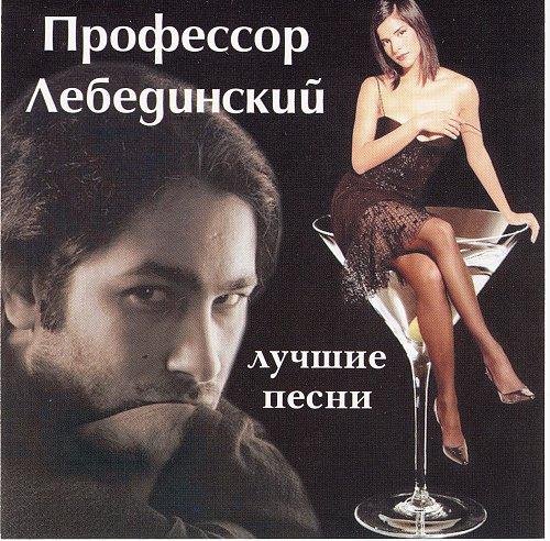 Профессор Лебединский - Лучшие песни (2005)