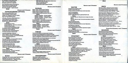 Газманов Олег и Родион - Эскадрон (1993)
