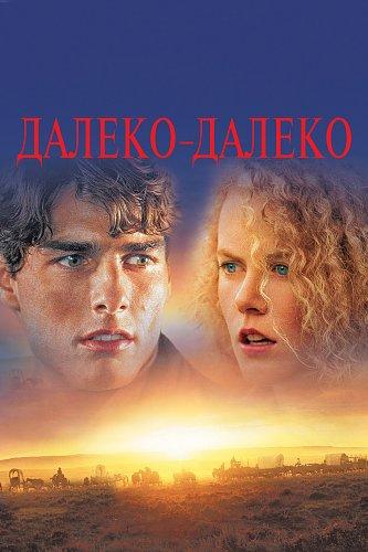 Далеко-далеко / Far And Away (1992)