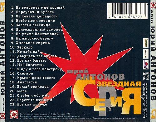 Антонов Юрий - Звездная серия (1999)