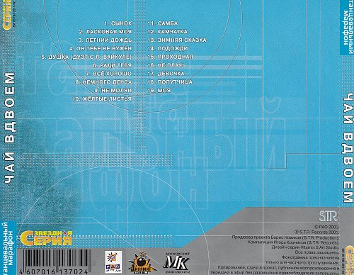 Чай Вдвоем - Звездная серия (2003)