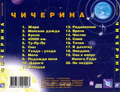 Чичерина - Большая Российская Музыкальная Энциклопедия (2001)