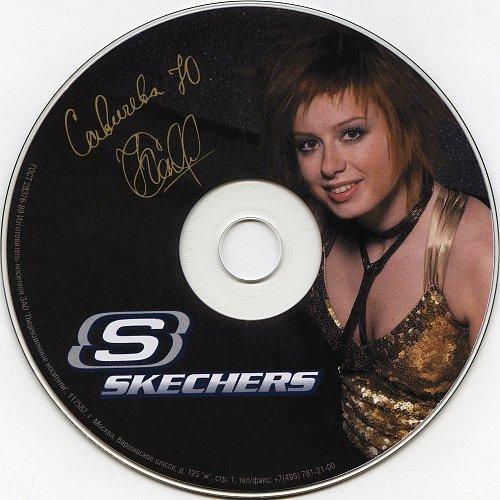 Савичева Юлия - SKECHERS. Звёздный подарок (2007)