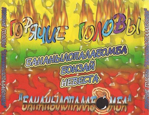 Горячие головы - Бананылопалабомба (Макси-Сингл) - 2001