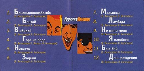 Горячие головы - Бананылопалабомба (2001)
