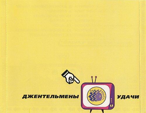 Горячие Головы - Джентельмены удачи (2004)