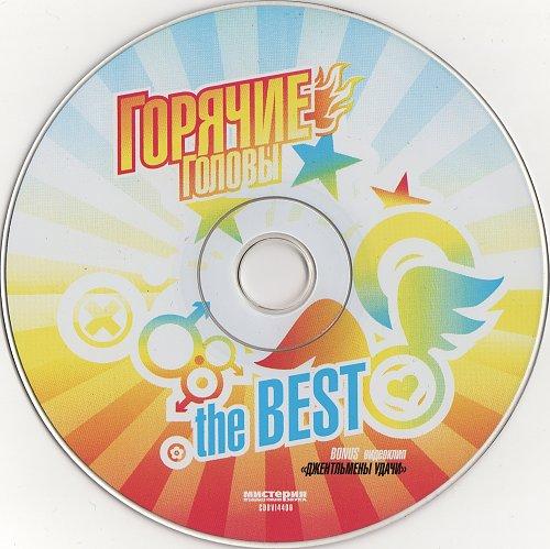 Горячие Головы - The BEST (2006)