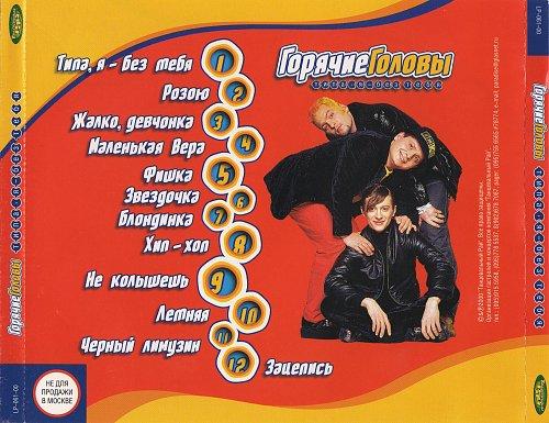 Горячие головы - Типа, я - без тебя (2000)