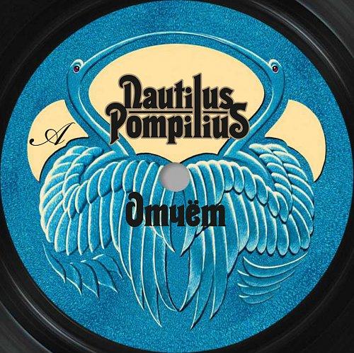Наутилус Помпилиус (Nautilus Pompilius) - Отчет (1993) [LP Jeff Records]