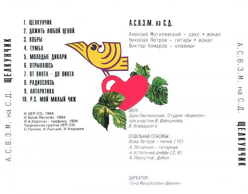 Ассоциация Содействия Возвращению Заблудшей Молодежи на Стезю Добродетели - Щелкунчик (1992)
