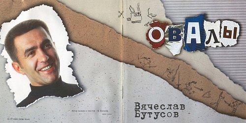 Бутусов Вячеслав - Овалы (1998)
