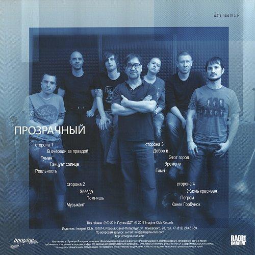 ДДТ - Прозрачный (2014/2017) [Imagine Club – IC011 - 1000 TR 2LP]