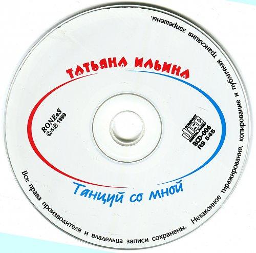 Ильина Татьяна - Танцуй со мной (1999)