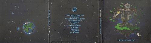 Эйкумена - Без электричества (2014)