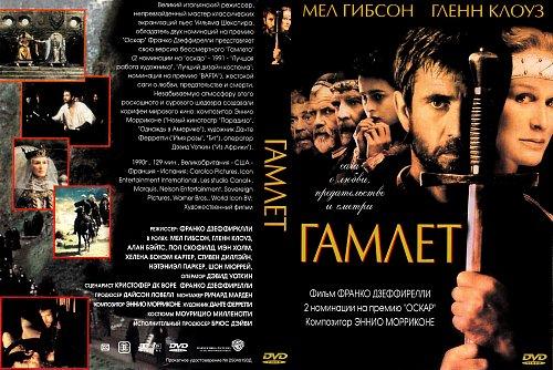 Гамлет / Hamlet (1990)