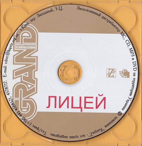 Лицей - Grand Collection (2007)