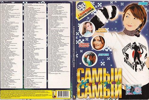 Самый, самый новогодний (2008)