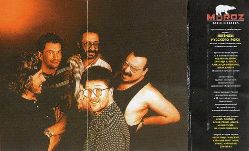 Машина времени - Легенды русского рока (1998) часть 2