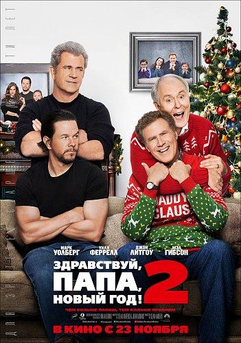 Здравствуй, папа, Новый год! 2 / Daddy's home 2 (2017)
