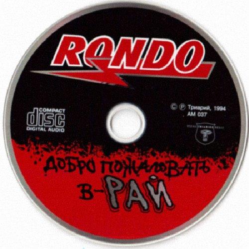 """Рондо – Добро Пожаловать В """"Рай"""" (1994)"""
