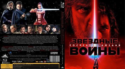 Звёздные войны: Последние джедаи / Star Wars: Episode VIII - The Last Jedi (2017)