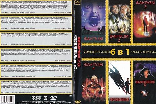 Фантазм 1-4 (1979-1998)/Чернокнижник 1-2 (1988-1992)