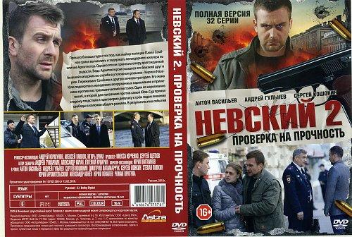 Невский. Проверка на прочность (2017)