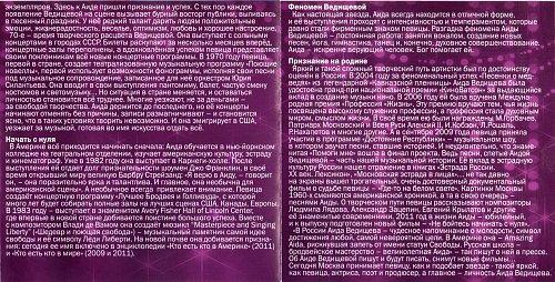 Ведищева Аида - Звёзды советской эстрады. Хиты 60-70-х (2011)