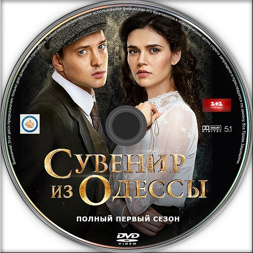 Сувенир из Одессы (2018)