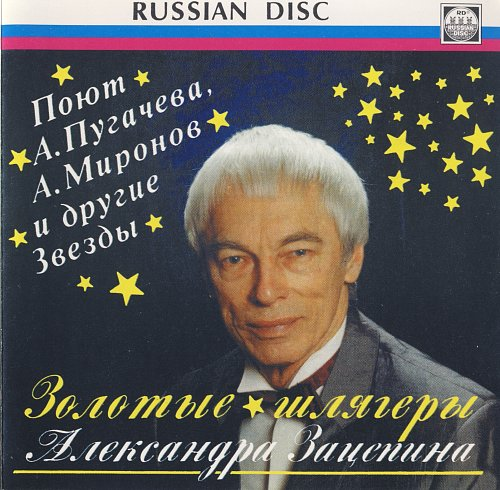 Зацепин Александр - Золотые шлягеры Александра Зацепина (1996)