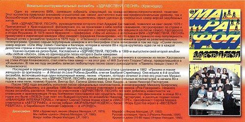 Здравствуй, песня! - Марафон 1983 / Чем не жених 1979 (2003)