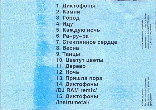 Танцы Минус - Диктофоны (2001)