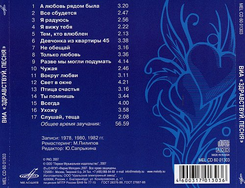 Здравствуй, песня! - Здравствуй, песня! (2007)
