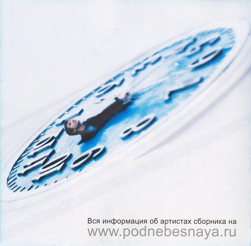 Тату - Поднебесная. №1 (2004)